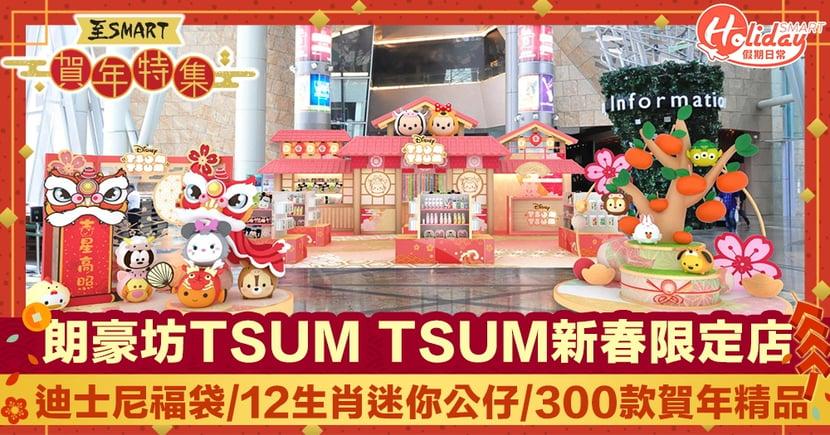 新年好去處2021 朗豪坊TSUM TSUM新春限定店 迪士尼福袋/12生肖迷你公仔/300款賀年精品