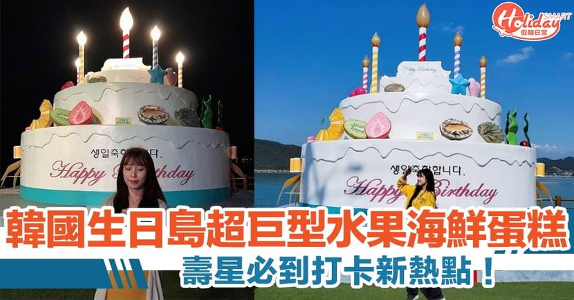 韓國生日島三層超巨型水果海鮮蛋糕 曾被選為韓國人最想去島嶼之一!