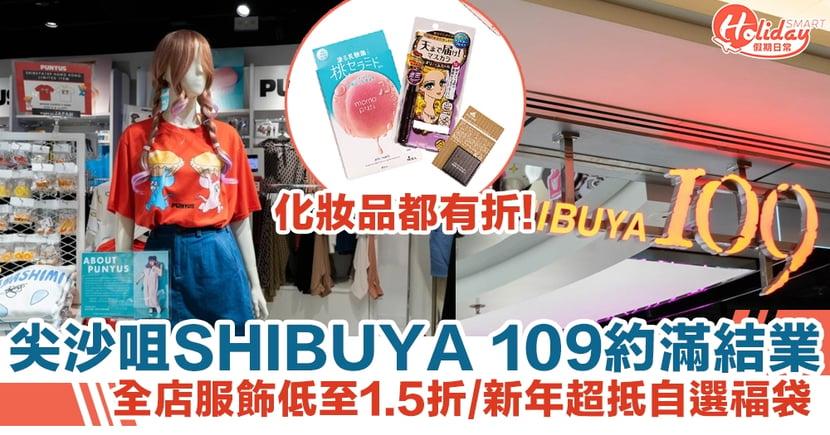 尖沙咀SHIBUYA 109約滿結業 全店服飾低至1.5折/新年超抵自選福袋