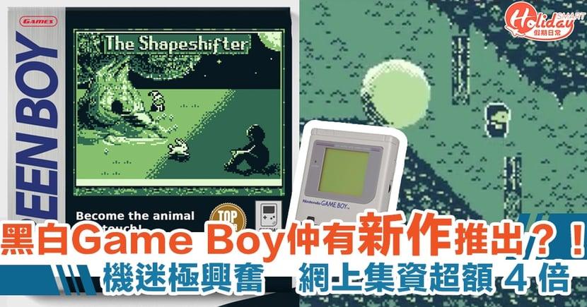 30年歷史掌機 Game Boy 不死!新作資金募集中 山上拯救精靈世界!