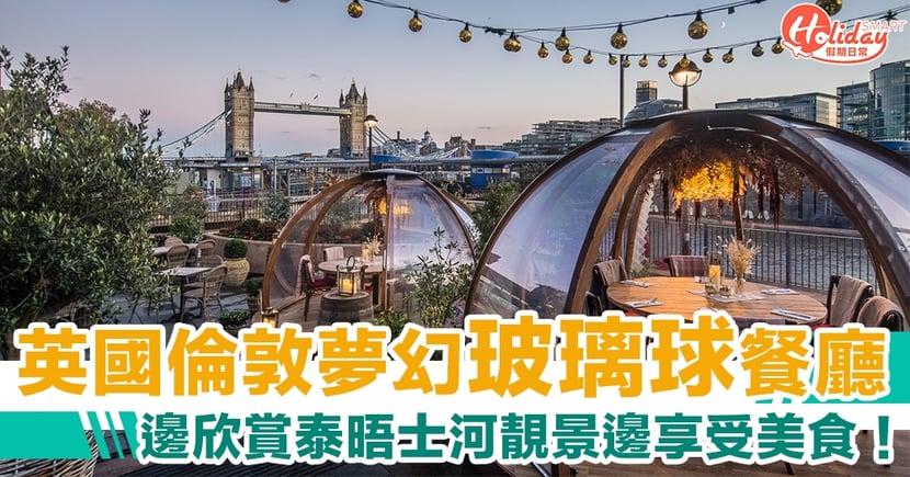 英國倫敦夢幻玻璃球餐廳Coppa Club 邊欣賞泰晤士河靚景邊享受美食!