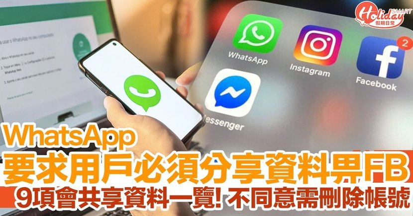 WhatsApp新條款要求用戶必須同意分享個人資料畀Facebook!否則需刪除帳號