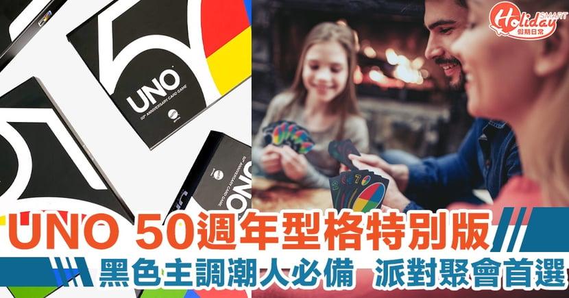 UNO 50週年黑色特別版 加入全新卡牌、玩法 假期派對聚會必備