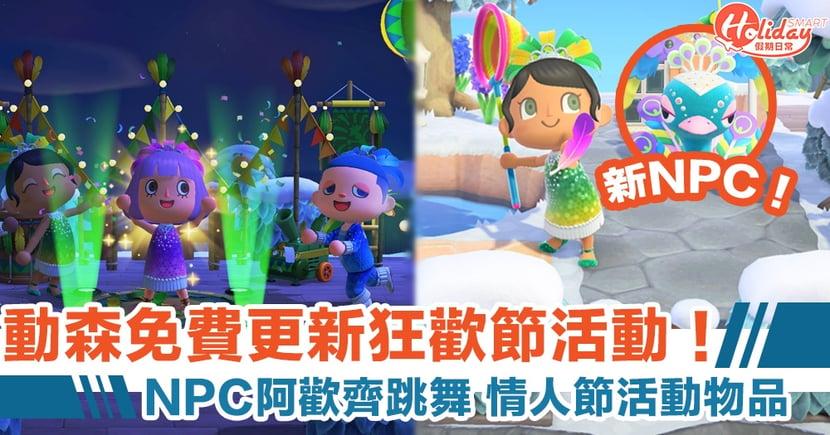 《動物森友會》1月免費更新!狂歡節/節分/情人節/農曆新年
