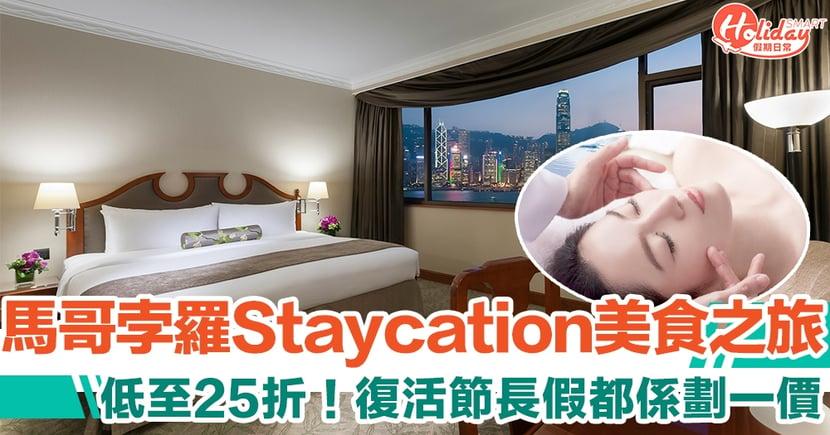 馬哥孛羅香港酒店 Staycation 美食之旅低至25折 嘆盡4餐每位只需$745 復活節長假都係劃一價!