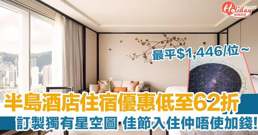 【情人節住宿優惠】香港半島酒店Staycation 低至 62 折 訂製獨有星空圖連$800美食禮遇
