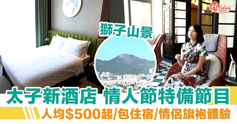 太子新酒店 情人節特備節目 人均$500起/包住宿/情侶旗袍體驗
