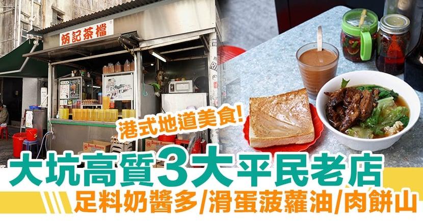 大坑美食 高質3大平民老店 足料奶醬多/滑蛋菠蘿油/肉餅山