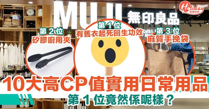 【無印良品】 嚴選 10大高CP值最高日用品! 第 1 位竟然係呢樣?!