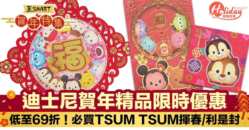 HKTVmall迪士尼賀年精品限時優惠 低至69折!必買TSUM TSUM揮春/利是封