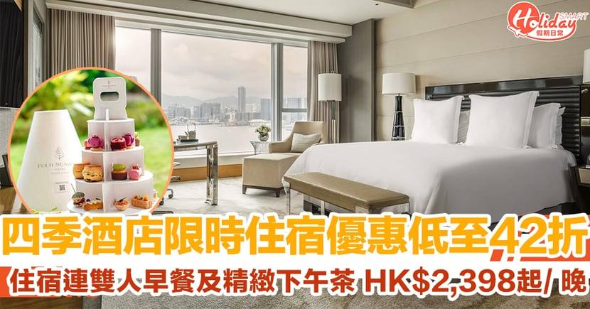 香港四季酒店Staycation 限時優惠低至 42 折 嘆盡米芝蓮星級中西日美食