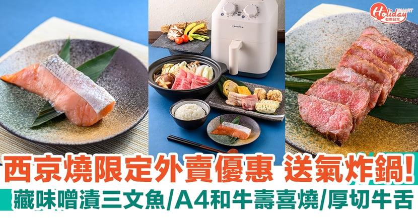 西京燒限定外賣優惠 送氣炸鍋! 藏味噌漬三文魚/A4和牛壽喜燒/厚切牛舌