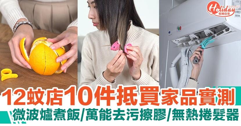 12蚊店10件抵買家品實測 微波爐煮飯/萬能去污擦膠/無熱捲髮器