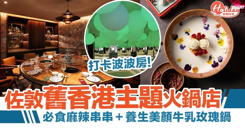 佐敦舊香港華人洋行火鍋店!必食麻辣串串+養生美顏牛乳玫瑰鍋