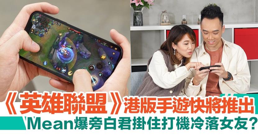 《英雄聯盟:激鬥峽谷》LOL手遊港版即將推出 旁白君率先試玩講解手機版特點
