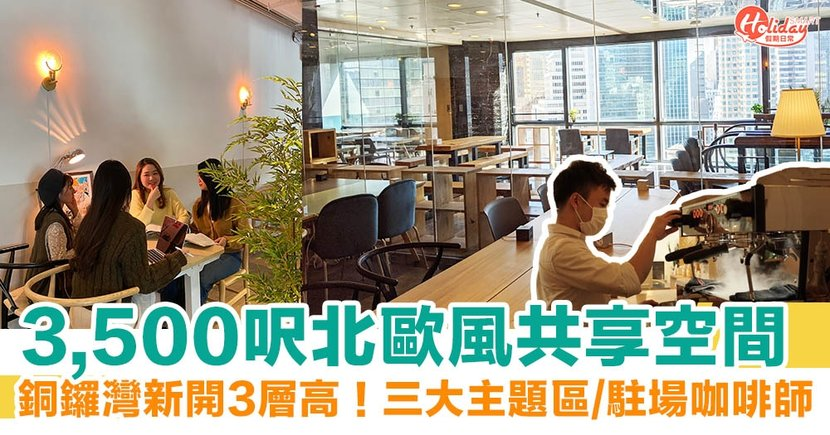 銅鑼灣共享空間新去處 三大主題區/駐場咖啡師/定期工作坊