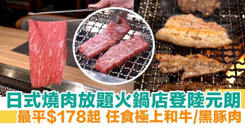 日式燒肉放題火鍋店牛舞登陸元朗!最平$178起 任食極上和牛/黑豚肉