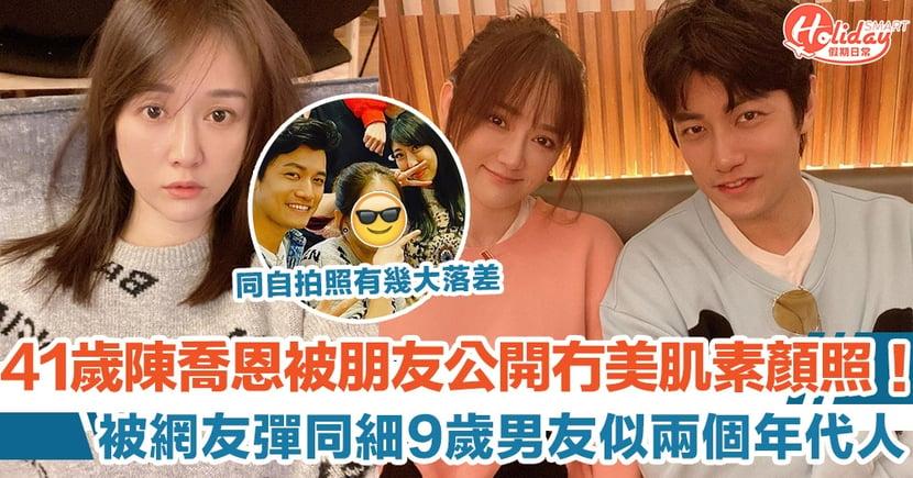41歲陳喬恩被朋友公開冇美肌素顏照!被網友彈同細9歲男友似兩個年代人
