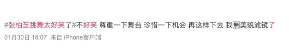 對於張柏芝喺學舞、表演過程中不停大笑,有網民認為係唔專業嘅表現