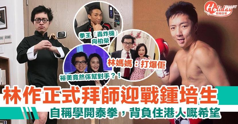 林作自稱10幾年前曾學泰拳,今正式拜師迎戰鍾培生:我背負住香港人希望