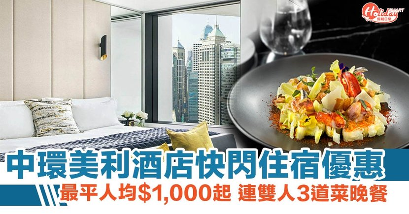 酒店住宿2021|中環美利酒店推2大快閃住宿優惠 最平人均$1,000起連3道菜晚餐