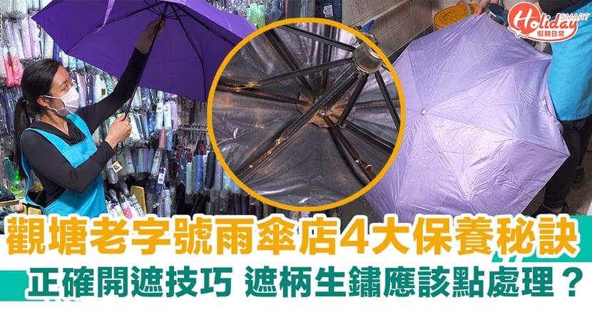 觀塘老字號雨傘店4大保養秘訣 正確開遮技巧/解決遮柄生鏽