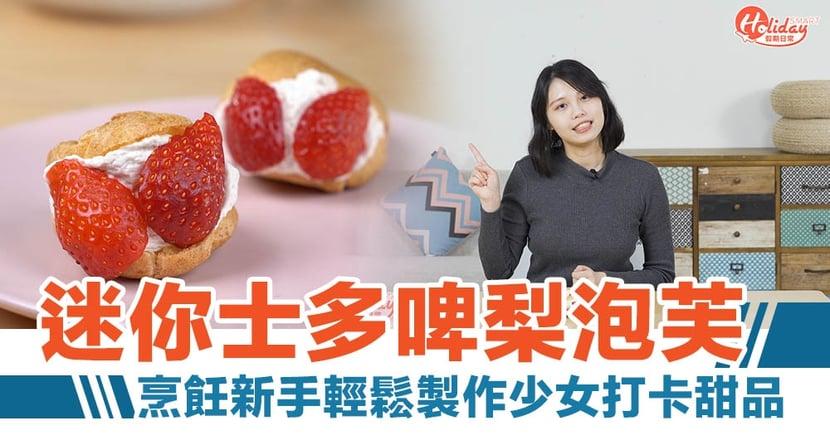 士多啤梨食譜 本月當造水果 輕鬆整打卡甜品士多啤梨泡芙