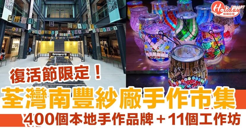 【復活節好去處】荃灣南豐紗廠手作市集 400個手作品牌+11個工作坊