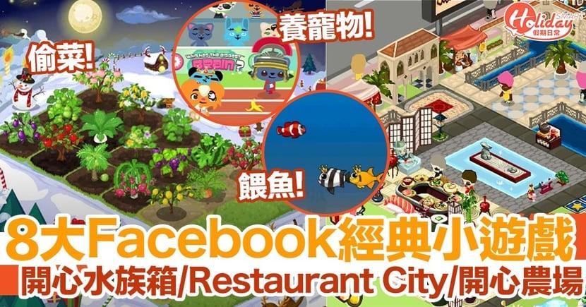 8大Facebook經典小遊戲!開心水族箱/Restaurant City/開心農場等實玩過!
