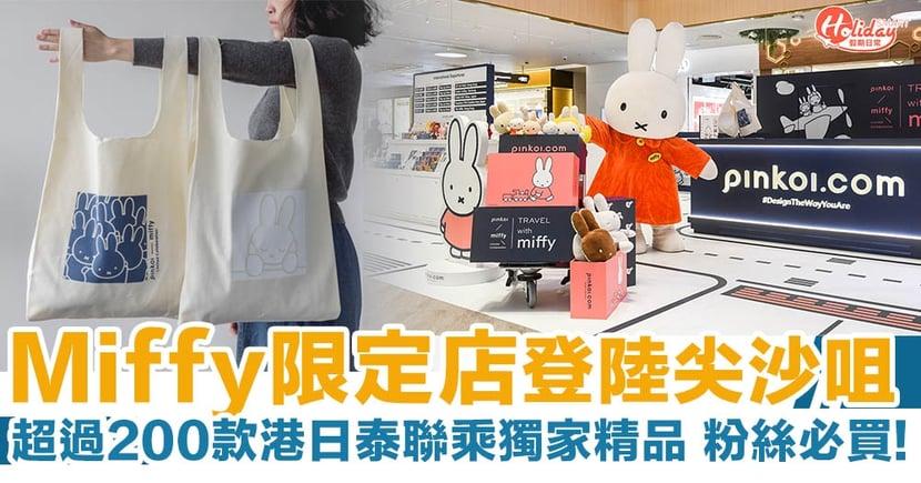 Miffy限定店登陸尖沙咀 超過200款港日泰聯乘獨家精品 粉絲必買!