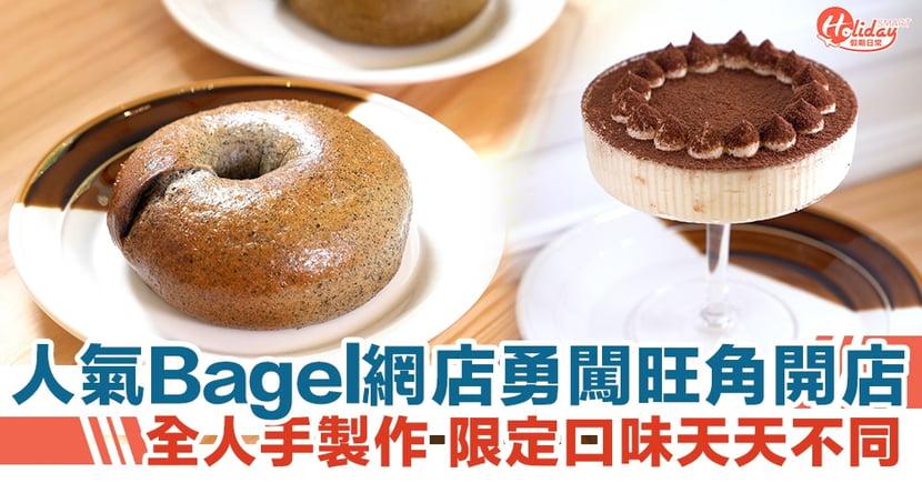 旺角美食|Bagel網店勇闖旺角開店!全人手製作+每日限定口味