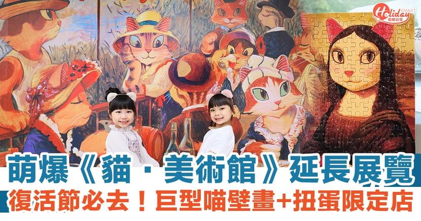 《貓·美術館》延長展覽復活節必去!巨型喵壁畫+扭蛋限定店