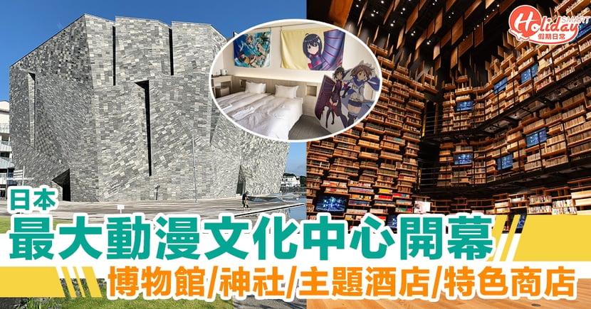 動漫迷必到!日本最大次文化藝文中心開幕 動漫博物館/主題酒店/特色商店
