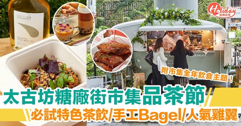 太古坊糖廠街市集「品茶節」必試特色茶飲及美食!附市集全年飲食主題