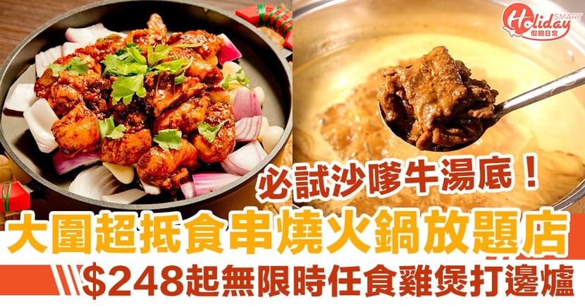 大圍美食 大圍金凱小廚火鍋店 無限時任食串燒雞煲打邊爐