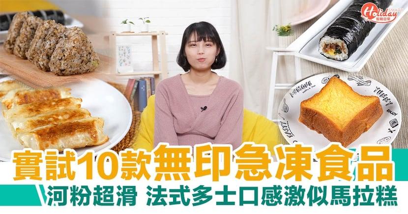 MUJI無印良品超市急凍食品TOP10實測 法式多士激似馬拉糕