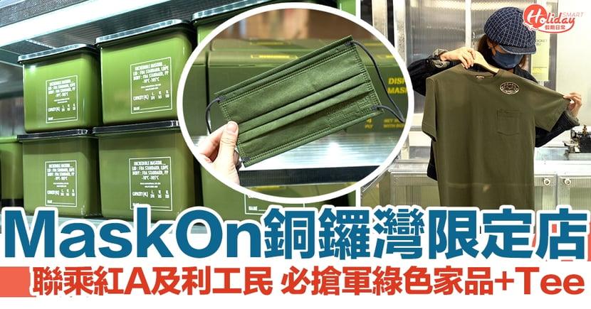 MaskOn口罩全新軍綠色口罩! 必搶紅A及利工民聯乘家品+軍事Tee