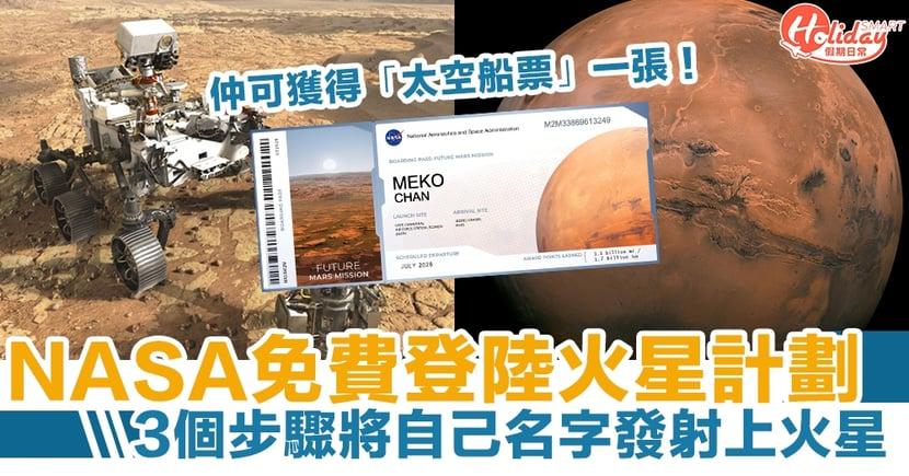 NASA免費登陸火星計劃 3個步驟將自己名字發射上火星 附連結