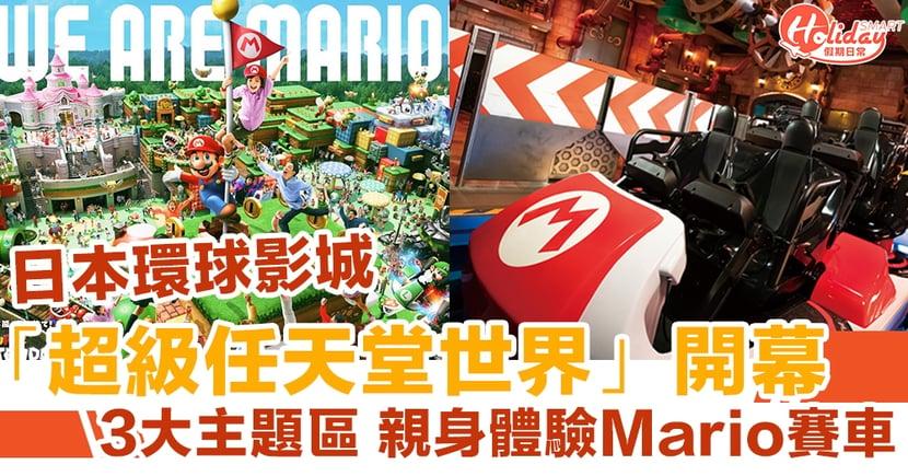 日本環球影城USJ「超級任天堂世界」開幕 3大主題區 親身體驗Mario賽車
