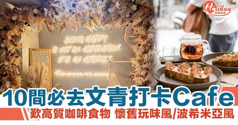 香港Cafe推介2021|10間文青必去打卡Cafe 靚景歎高質咖啡食物