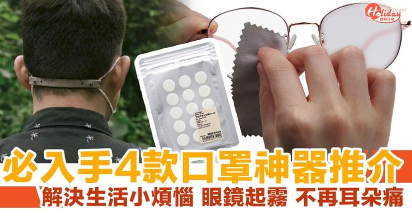 必入手4款口罩神器推介 解決生活小煩惱 眼鏡起霧 不再耳朵痛