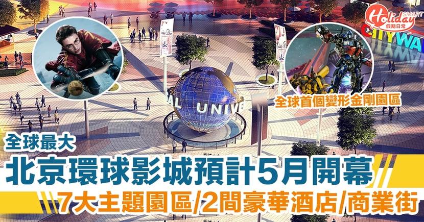 全球最大「北京環球影城」預計5月開幕!7大主題園區、2間豪華酒店