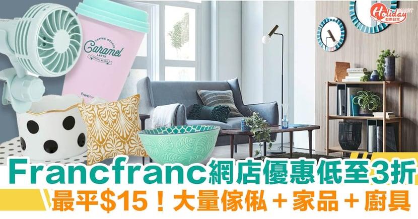 Franc Franc網店優惠低至3折 最平$15 大量傢俬+家品+廚具