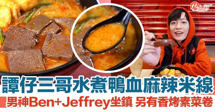 譚仔三哥推水煮鴨血麻辣米線 另有香烤素菜卷及蜜桃乳酸