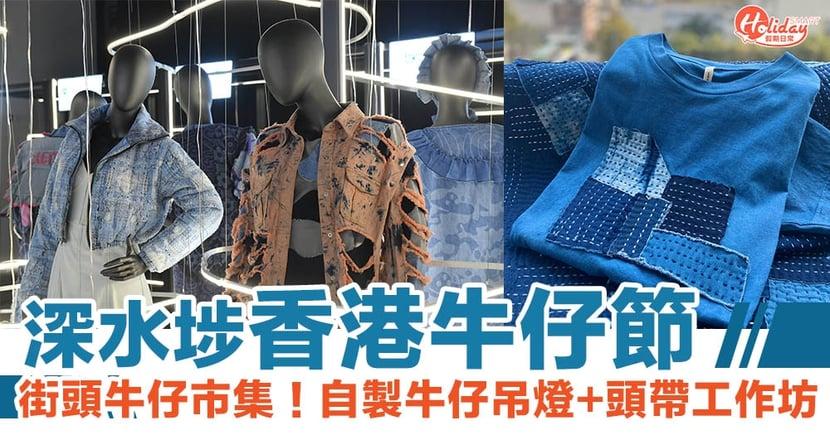 深水埗舉辦香港牛仔節 街頭牛仔市集/牛仔吊燈工作坊/本地設計師展覽