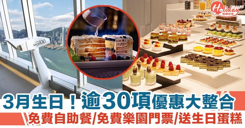 【生日優惠2021】3月生日!逾30項優惠大整合 免費自助餐/免費樂園門票/送生日蛋糕