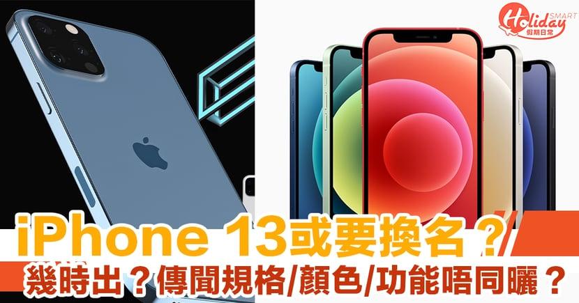 iPhone 13或要換名? 11大預測大集合:幾時出?傳聞規格、顏色、功能唔同晒?
