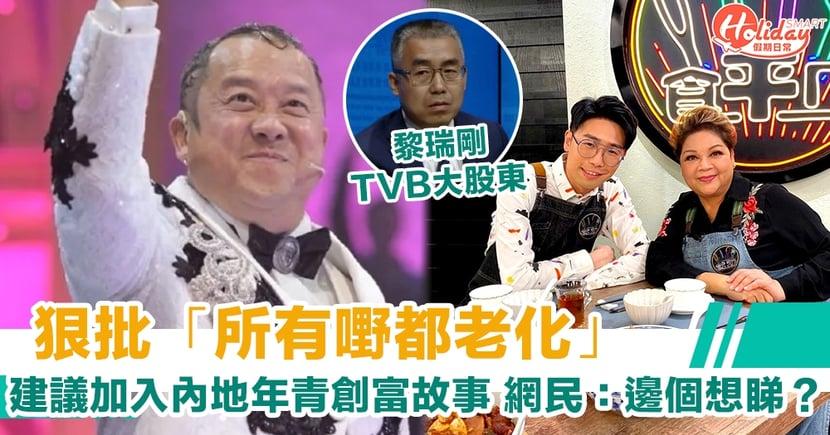 TVB大股東狠批「所有嘢都老化」建議加入內地年青創富故事 網民:更加冇人想睇!