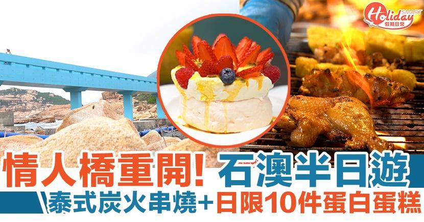 石澳好去處 情人橋重開! 石澳半日遊 泰式炭火串燒+日限10件蛋白蛋糕