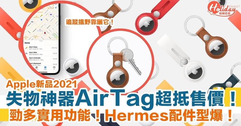 【Apple AirTag 】失物神器8大重點!勁多實用功能!Hermes配件型爆!